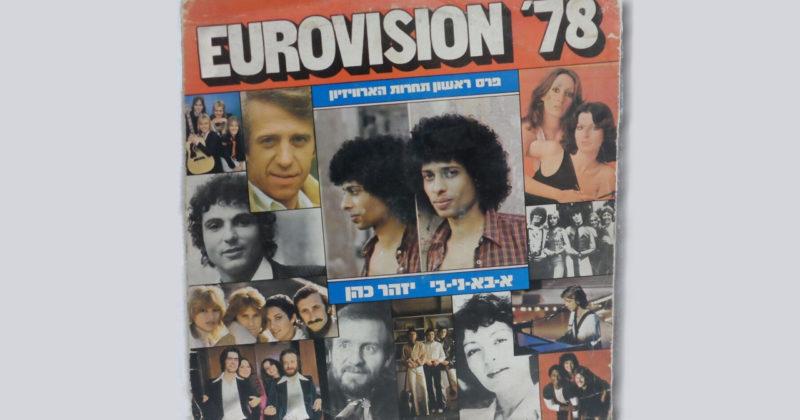 לפני 41 שנים: ישראל זוכה באירוויזיון!