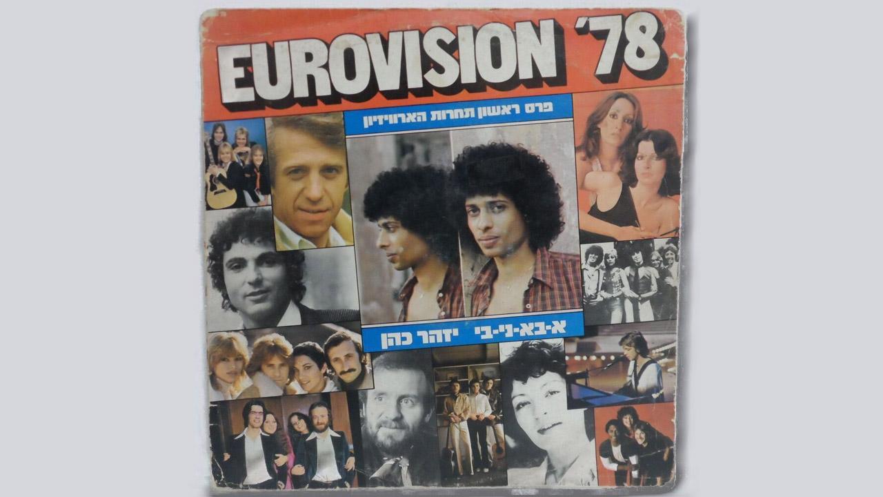 Izhar Cohen Eurovison 1978 Israel LP