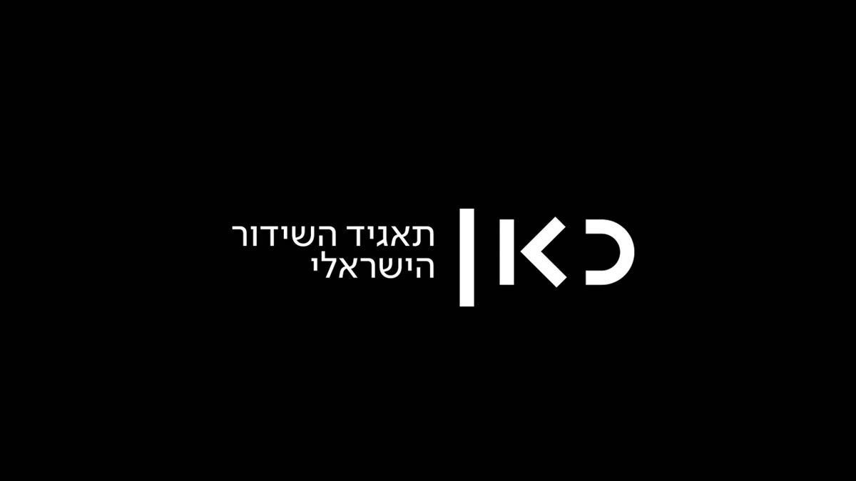 KAN IPBC Israeli Broadcast Logo
