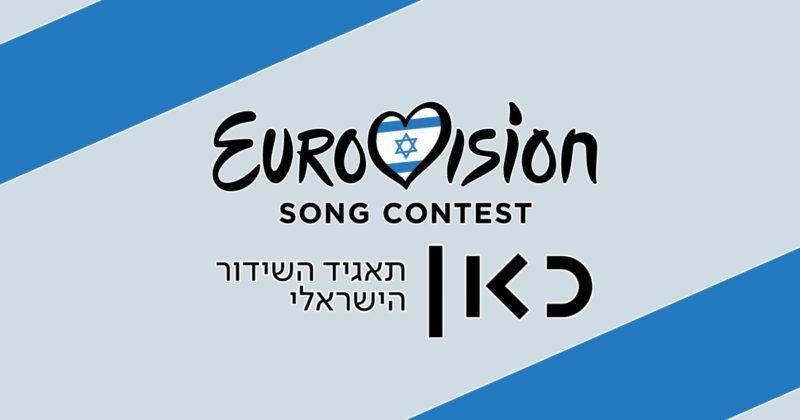 נבחרה הוועדה שתבחר את השיר הישראלי לאירוויזיון