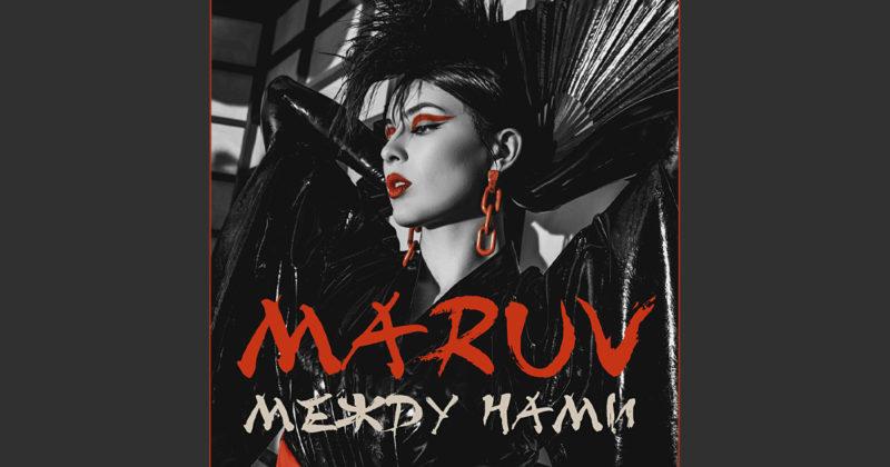 """מארוב בשיר חדש: """"Mezhdu Nami"""""""