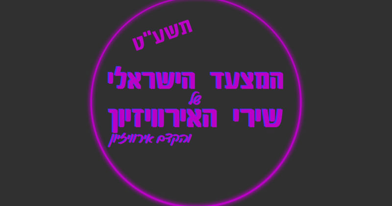 """המצעד הישראלי של שירי האירוויזיון תשע""""ט יוצא לדרך!"""