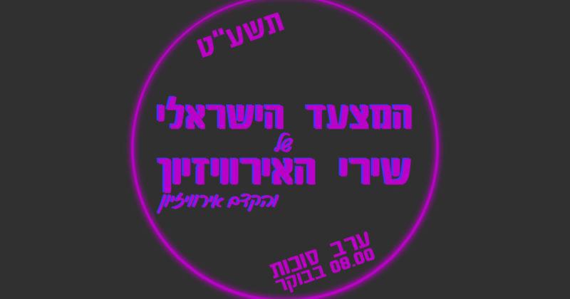 LIVE: המצעד הישראלי של שירי האירוויזיון והקדם אירוויזיון