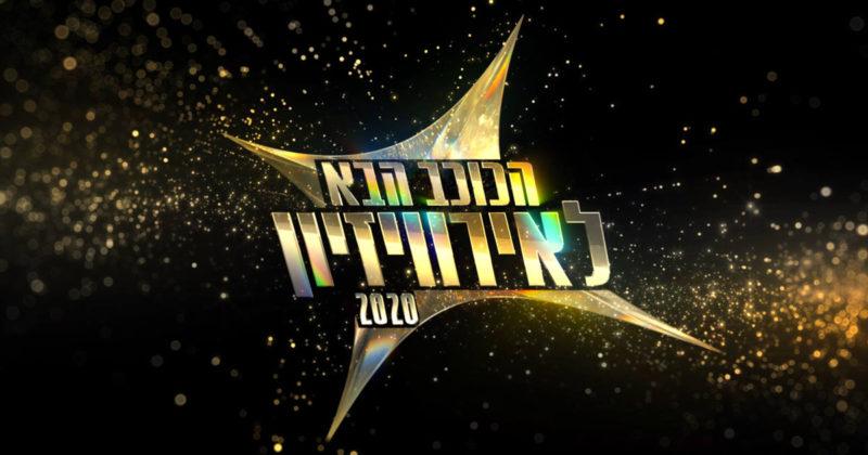 האם ישראל יכולה לזכות השנה באירוויזיון?