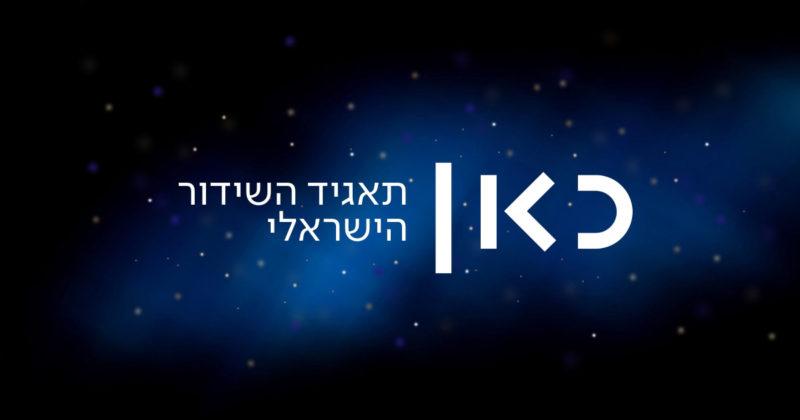 כך יבחר נציג ישראל לאירוויזיון 2021
