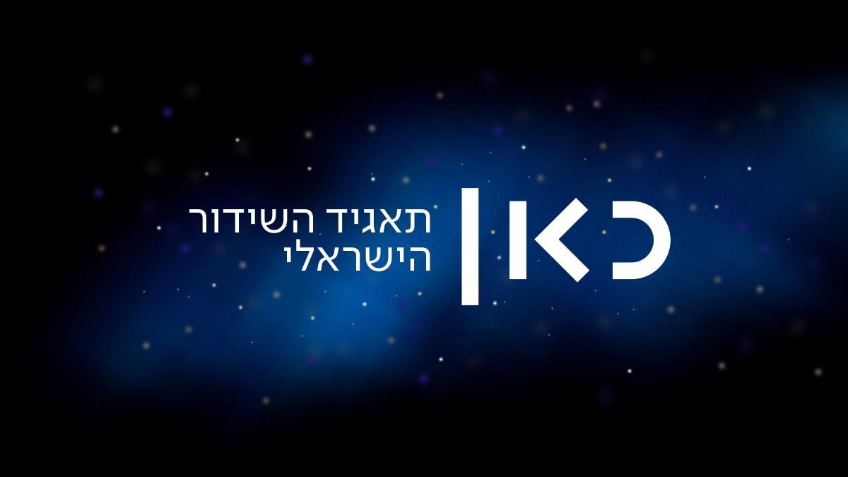 KAN-IPBC-Israeli-Broadcast-Logo