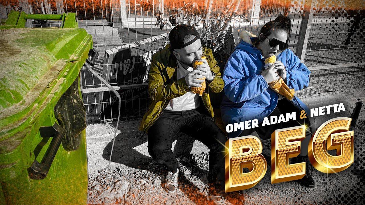 Netta Barzilai & Omer Adam BEG Single 2019