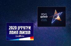 """הערב: """"העזנו לחלום"""" ו""""תוצאות אירוויזיון 2020"""""""