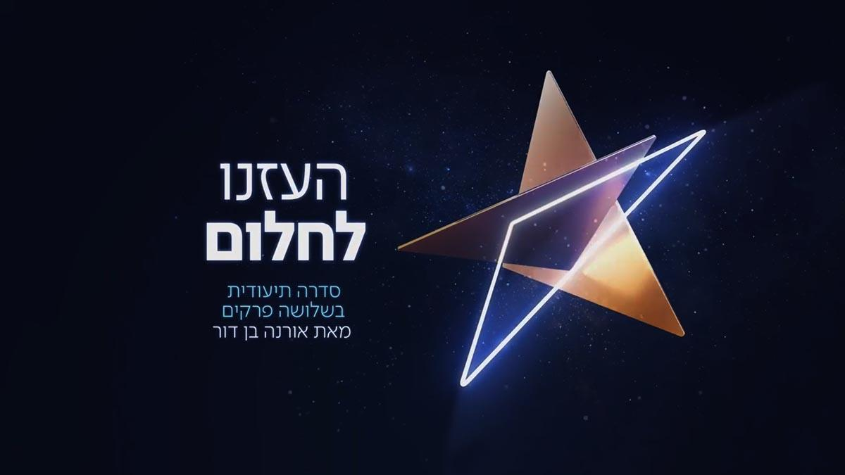 Heaznu Lahlom Eurovision Documentary series 2019