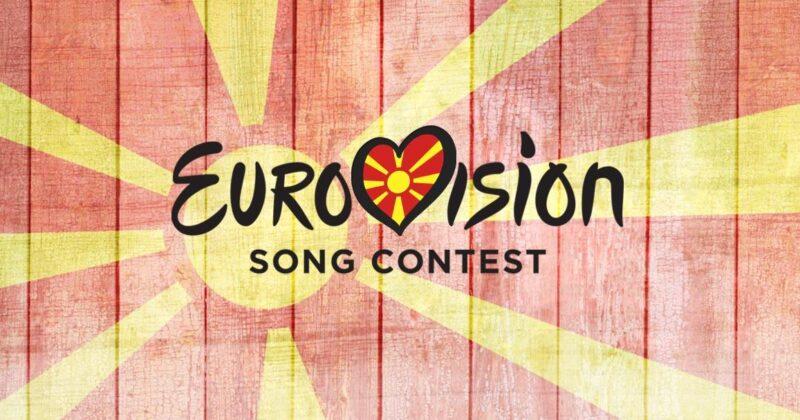 מקדוניה הצפונית מאשרת השתתפות באירוויזיון 2021