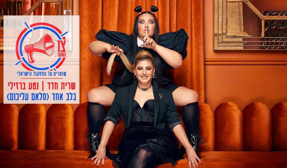 Netta Barzilai Sarit Hadad Belev Echad Single Israel 2020