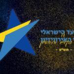 """המצעד הישראלי של שירי האירוויזיון תש""""פ יוצא לדרך!"""