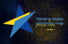 הרשמו לשידור המצעד הישראלי של שירי האירוויזיון
