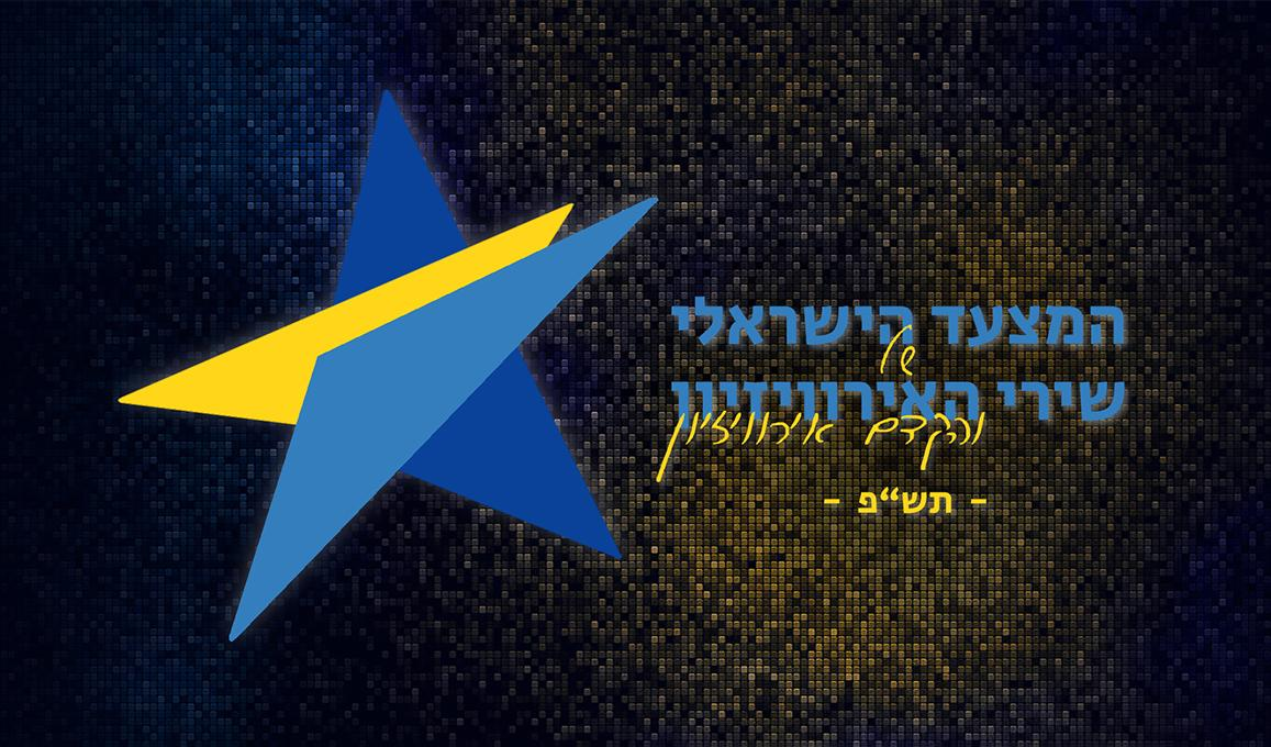 Top Eurovision Chart Logo 2020