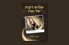 """להורדה בחינם: הספר """"שלוש דקות של נצח!"""""""
