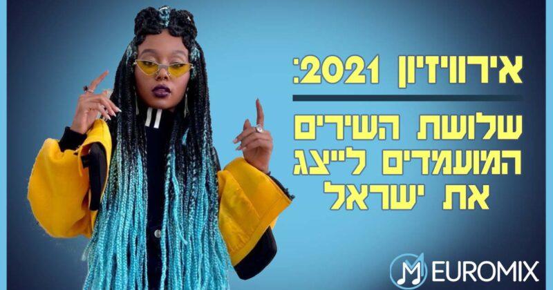שבועיים לגמר: איזה שיר צריך לייצג את ישראל?