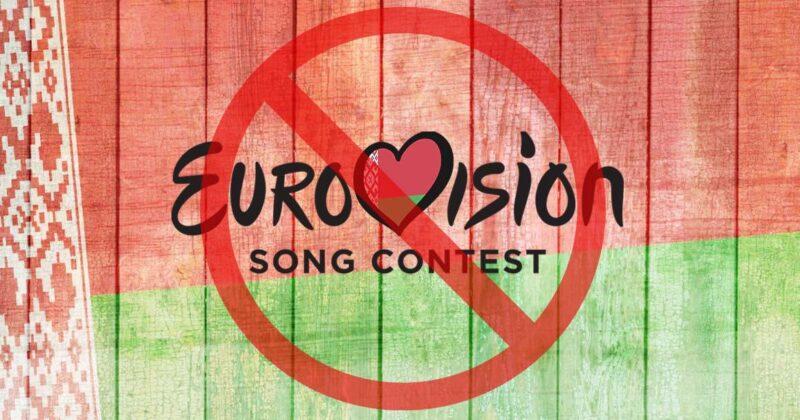 סופית: בלרוס לא תשתתף באירוויזיון 2021