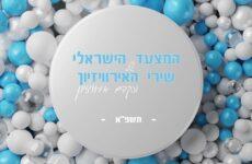 חמישה ימים לסגירת ההצבעה למצעד הישראלי של שירי האירוויזיון!