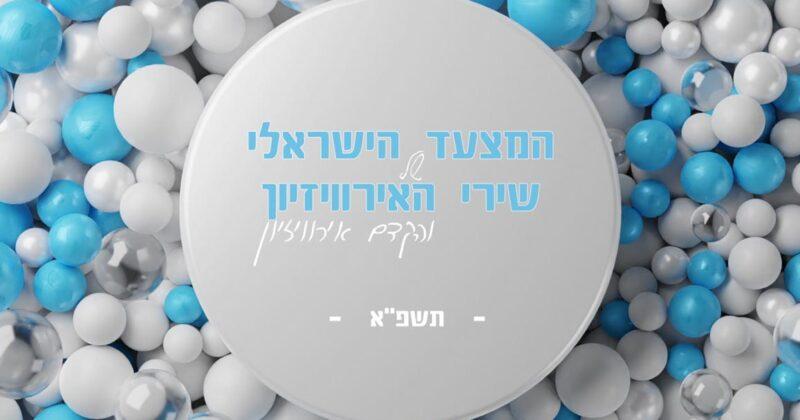 המצעד הישראלי של שירי האירוויזיון: מחר ההצבעה נסגרת!