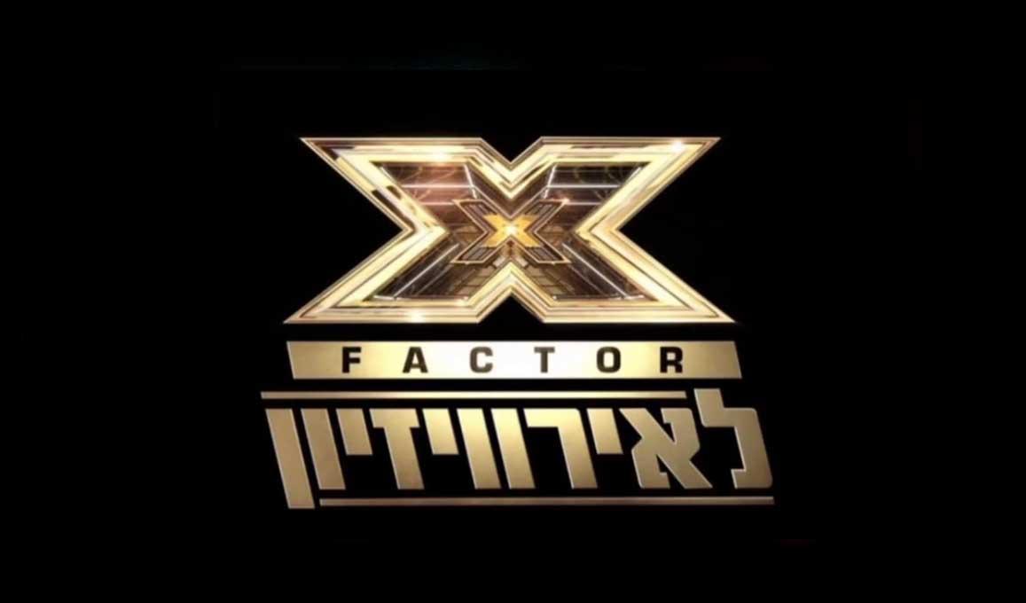 X Factor Logo Eurovision 2022