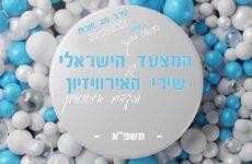 """מחר ב- 08.00: המצעד הישראלי של שירי האירוויזיון תשפ""""א!"""