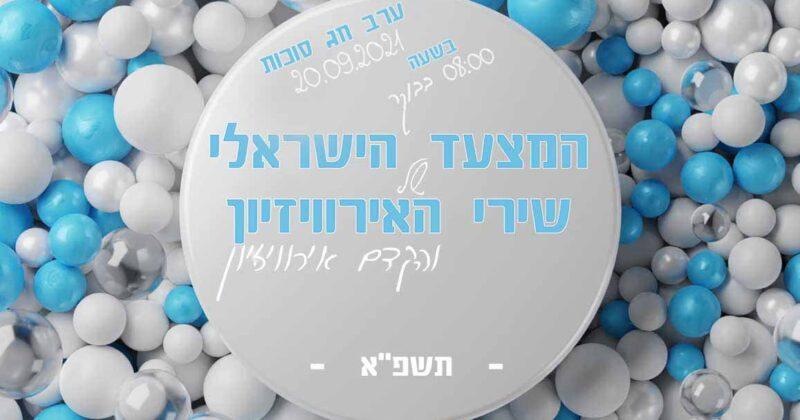 """האזינו עכשיו LIVE: המצעד הישראלי של שירי האירוויזיון תשפ""""א!"""