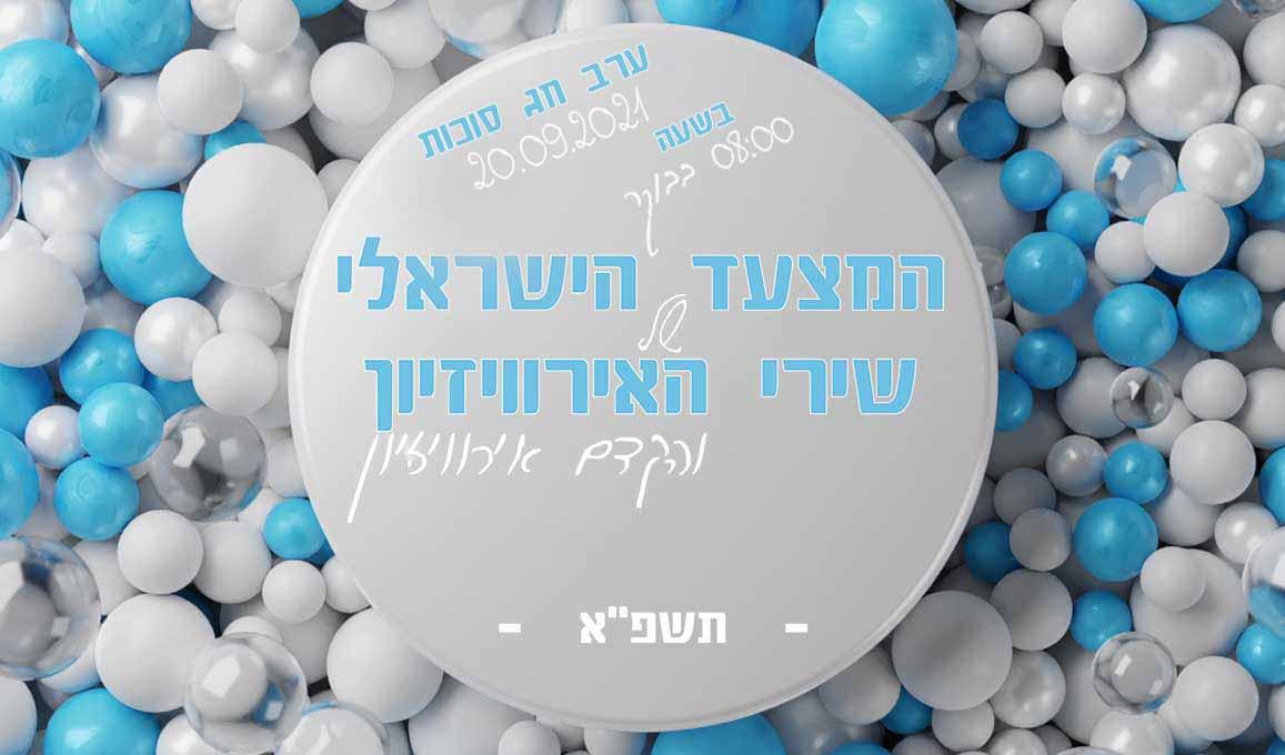 Top Eurovision 2021 Tashpa Banner Mobile 2