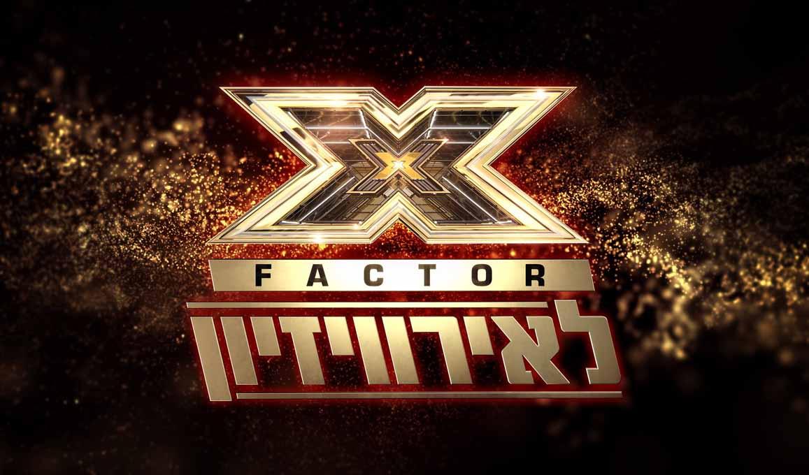 X Factor Logo Eurovision 2022 2